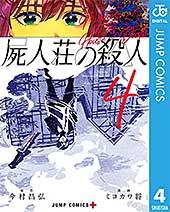 <屍人荘の殺人 4 (ジャンプコミックスDIGITAL)>