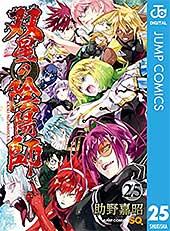 <双星の陰陽師 25 (ジャンプコミックスDIGITAL)>