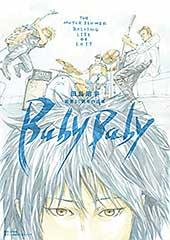 <田島昭宇画業35周年作品集『Baby Baby』 (小学館クリエイティブ単行本)>