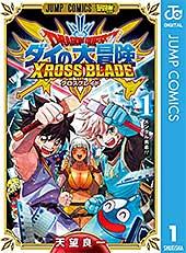 <ドラゴンクエスト ダイの大冒険 クロスブレイド 1 (ジャンプコミックスDIGITAL)>