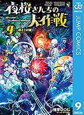 <夜桜さんちの大作戦 9 (ジャンプコミックスDIGITAL)>