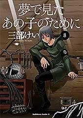 <夢で見たあの子のために(8) (角川コミックス・エース)>