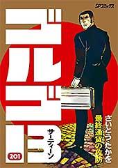 <ゴルゴ13(201) (コミックス単行本)>