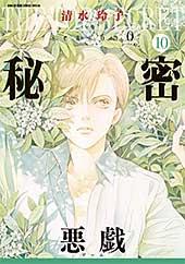 <秘密 season 0 10 (花とゆめコミックススペシャル)>