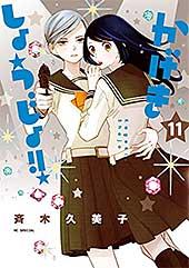 <かげきしょうじょ!! 11 (花とゆめコミックススペシャル)>