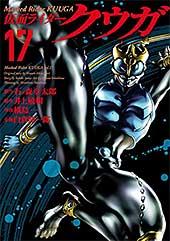 <仮面ライダークウガ(17) (ヒーローズコミックス)>