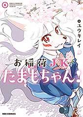 <お稲荷JKたまもちゃん!: 6【イラスト特典付】 (REXコミックス)>