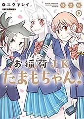 <お稲荷JKたまもちゃん! 特装版: 6【イラスト特典付】 (REXコミックス)>