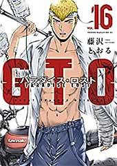 <GTO パラダイス・ロスト(16) (ヤングマガジンコミックス)>