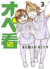 <オペ看(3) (ヤングマガジンコミックス)>