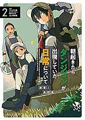 <朝起きたらダンジョンが出現していた日常について 迷宮と高校生 2巻 (デジタル版ガンガンコミックスUP!)>