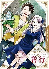<おっさん冒険者ケインの善行 7巻 (デジタル版ガンガンコミックスUP!)>