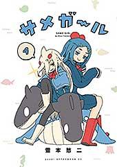 <サメガール(4) (アフタヌーンコミックス)>