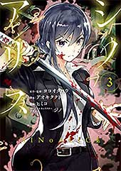 <SINoALICE -シノアリス- 3巻 (デジタル版ガンガンコミックスUP!)>