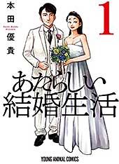<あたらしい結婚生活 1 (ヤングアニマルコミックス)>