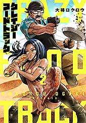<クレイジーフードトラック 2巻: バンチコミックス>