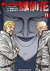 <クローズ外伝 鳳仙花 the beginning of HOUSEN 11 (少年チャンピオン・コミックス エクストラ)>