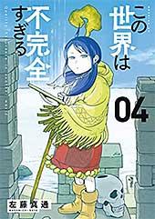 <この世界は不完全すぎる(4) (コミックDAYSコミックス)>
