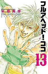 <フルアヘッド!ココ ゼルヴァンス 13 (少年チャンピオン・コミックス)>