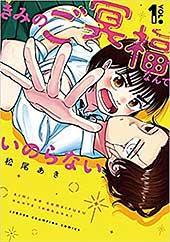 <きみのご冥福なんていのらない 1 (少年チャンピオン・コミックス)>