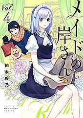 <メイドの岸さん(4) (マガジンポケットコミックス)>