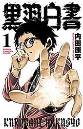 <黒羽白書 1 (少年チャンピオン・コミックス)>