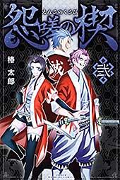 <怨嗟の楔(2) (週刊少年マガジンコミックス)>