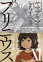 <プリニウス 11巻: バンチコミックス>