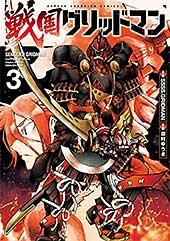 <戦国グリッドマン 3 (少年チャンピオン・コミックス)>