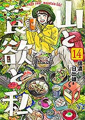 <山と食欲と私 14巻: バンチコミックス>