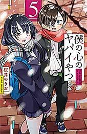 <僕の心のヤバイやつ 5 (少年チャンピオン・コミックス)>
