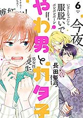 <やわ男とカタ子(6)【電子限定特典付】 (FEEL COMICS swing)>
