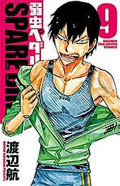 <弱虫ペダル SPARE BIKE 9 (少年チャンピオン・コミックス)>