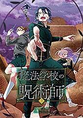 <魔法学校の呪術師 3巻(完) (バンチコミックス)>