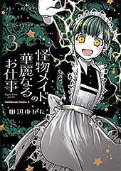 <怪物メイドの華麗なるお仕事 (3) (角川コミックス・エース)>