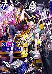 <Fate/Grand Order アンソロジーコミック STAR RELIGHT(7) (星海社コミックス)>