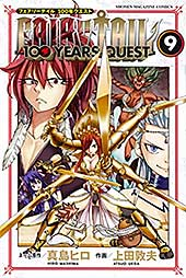 <FAIRY TAIL 100 YEARS QUEST(9) (週刊少年マガジンコミックス)>