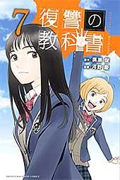 <復讐の教科書(7) (マガジンポケットコミックス)>