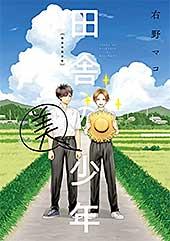 <田舎の美少年 (カドカワデジタルコミックス)>
