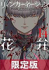 <リィンカーネーションの花弁【電子書籍限定版】 14巻 (ブレイドコミックス)>