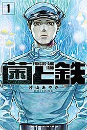 <菌と鉄(1) (週刊少年マガジンコミックス)>