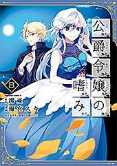 <公爵令嬢の嗜み(8) (角川コミックス・エース)>