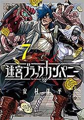 <迷宮ブラックカンパニー 7巻 (ブレイドコミックス)>