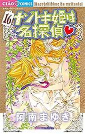 <ナゾトキ姫は名探偵(16) (ちゃおコミックス)>