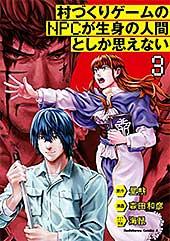 <村づくりゲームのNPCが生身の人間としか思えない(3) (角川コミックス・エース)>