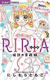 <RIRIA-伝説の家政婦-3軒目は純愛ウェディング(3) (ちゃおコミックス)>