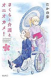 <さくらと介護とオニオカメ! 2 (コミックELMO)>