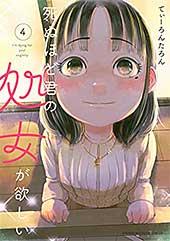 <死ぬほど君の処女が欲しい(4) (週刊少年マガジンコミックス)>