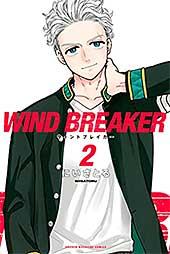 <WIND BREAKER(2) (マガジンポケットコミックス)>