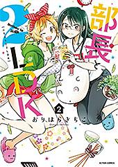 <部長と2LDK : 2 (アクションコミックス)>